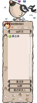 下载:刀刀的QQ皮肤